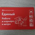 Отдается в дар Единый «Работа и карьера в метро»