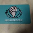 Отдается в дар Скидочная карта магазина «Красотка.про»