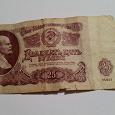 Отдается в дар Банкнота СССР.