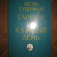 Отдается в дар Игорь Губерман «Гарики на каждый день»