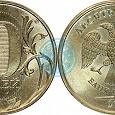 Отдается в дар 10 рублей 2015 ммд