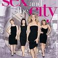 Отдается в дар сериал Секс в большом городе 5 сезонов