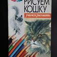 Отдается в дар Книга Рисуем кошку