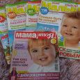 Отдается в дар журналы Малыш.