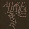 Отдается в дар Книга А. и С. Голон «Анжелика в Новом Свете»