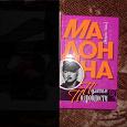 Отдается в дар Книга про Мадонну