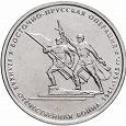 Отдается в дар 5 рублей Восточно-Прусская операция 2014 год