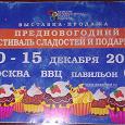 Отдается в дар Календарик на 2014 год