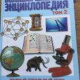 Отдается в дар Школьная энциклопедия