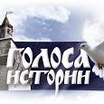 Отдается в дар Билеты на спектакли XIII Международный театральный фестиваль «Голоса истории»