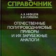 Отдается в дар Справочник «Отечественные полупроводниковые приборы и их зарубежные аналоги»