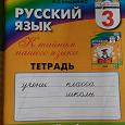 Отдается в дар Новая Рабочая тетрадь по русскому языку.