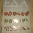 Отдается в дар Книга «Еда на любой вкус»