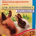 Отдается в дар Корм для кроликов