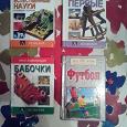 Отдается в дар Мини-энциклопедии для детей (4 штуки)