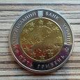 Отдается в дар Монета 5 гривень 2009 Рада Европы