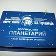 Отдается в дар Сувенирный набор открыток Ярославский планетарий