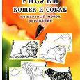 Отдается в дар книга «рисуем кошек и собак»
