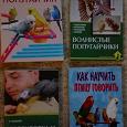 Отдается в дар Книги о попугаях