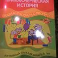 Отдается в дар английский для детей