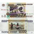Отдается в дар Банкнота 1000 рублей Россия 1995 года