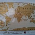 Отдается в дар Карта мира со стирающимся слоем