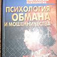 Отдается в дар Книга «Психология обмана и мошенничества»
