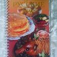 Отдается в дар Книга «лучшие русские блюда»