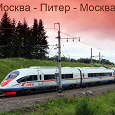 Отдается в дар Москва — Санкт-Петербург — Москва