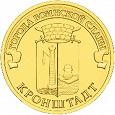 Отдается в дар Монета 10 рублей Кронштадт (2013)