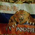 Отдается в дар Флаг России для болельщика