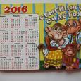 Отдается в дар Магнитный календарь года Обезьян. ХМ