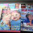 Отдается в дар Журналы мамам про деток