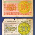 Отдается в дар Боны Казахстана