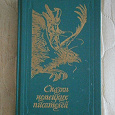 Отдается в дар Книга: «Сказки немецких писателей»