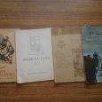 Отдается в дар Книги детские СССР