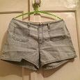 Отдается в дар Шорты джинсовые женские plus size