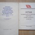 Отдается в дар Брошюры СССР