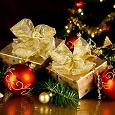 Отдается в дар Подарок на Новый год