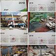 Отдается в дар Перекидной квартальный календарь 2019