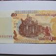 Отдается в дар банкнота 50 риелей