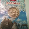 Отдается в дар Монета сувенирная Вологда.