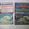 Отдается в дар Телефонные карточки Луганска. Пластиковые карточки для коллекционеров.