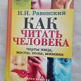 Отдается в дар Книга «Как читать человека. Черты лица, жесты, позы, мимика» Н. Н. Равенский