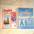 Отдается в дар Англо-русский, русско-английский словарь