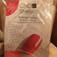 Отдается в дар CND Shellac Remover Wraps (Замотки для снятия шеллака/гель-лака)