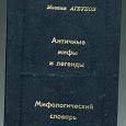 Отдается в дар Мифологический словарь.