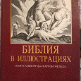 Отдается в дар Библия в иллюстрациях