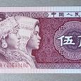 Отдается в дар Банкнота Китая. Пресс.
