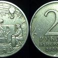 Отдается в дар 2 рубля «Тула», «Севастополь»